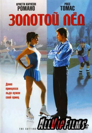 Золотой лед / The Cutting Edge: Going for the Gold (2006) DVDRip/1400 + DVD5
