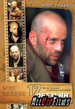 12 обезьян / Twelve Monkeys (1995) BDRip + DVD5 + BDRip 720p + HDDVDRip 1080p