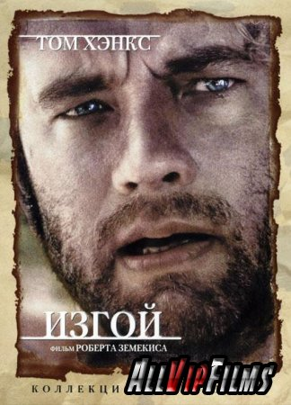 Изгой / Cast Away (2000) BDRip/2900 + DVD9 + BDRip 720p + BDRip 1080p